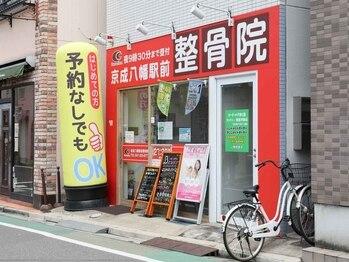 京成八幡駅前整体院(千葉県市川市)