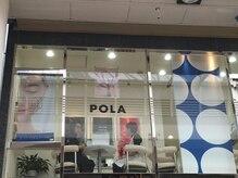ポーラ ザ ビューティ セントポルタ中央店(POLA THE BEAUTY)