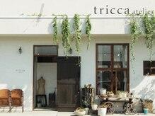 トリッカ アトリエ(tricca atelier)