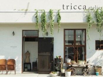 トリッカ アトリエ(tricca atelier)(広島県福山市)