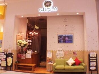 リラックス980 イオンモール店(relax980)