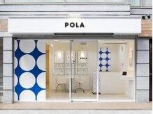 ポーラ ザ ビューティ POLA THE BEAUTY 四街道店の詳細を見る