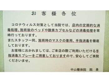 エムシーメディカル 中山整体院(MC)(千葉県船橋市)