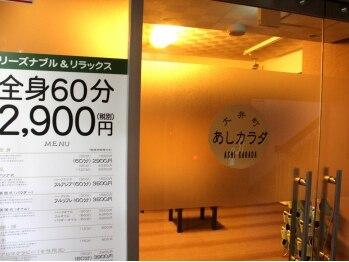 あしカラダ 大井町店の画像