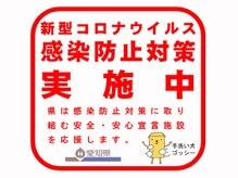 DEE nail nagoya の新型コロナウイルス対策