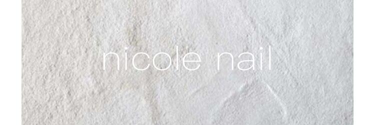 ニコルネイル(nicole nail)のアイキャッチ画像