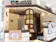 タイセイカン ピアゴ植田店(TAiSEiKAN)