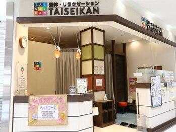 タイセイカン ピアゴ植田店(TAiSEiKAN)(愛知県名古屋市天白区)