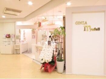 ギンザミューフル(GINZA Myufull)(東京都中央区)