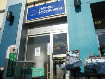 エーアールエス橋本カイロプラクティックセンター(ARS)(神奈川県相模原市)