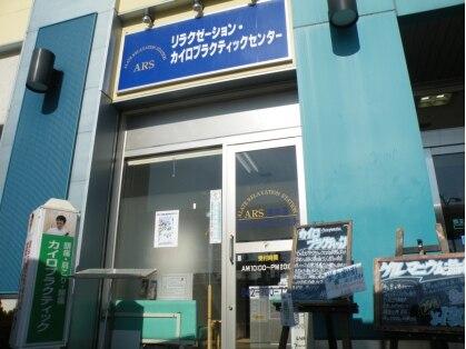 エーアールエス橋本カイロプラクティックセンター(ARS) image