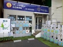 エムシー メディカル 小岩整体院(MC Medical)の店内画像