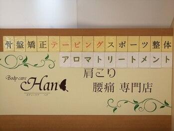 ボディケア ハナ 長浜店(滋賀県長浜市)