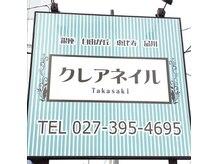 クレアネイル 高崎中居店の詳細を見る