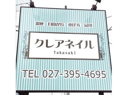 クレアネイル 高崎中居店