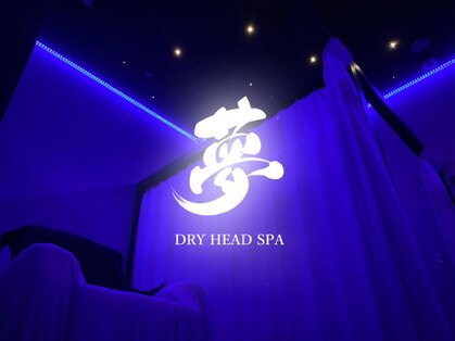 夢 ドライヘッドスパ(夢 DRY HEAD SPA)の写真