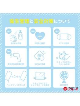 リフレーヌ 名古屋栄駅前店/安心・安全のための取り組み