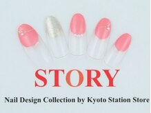 プライベートネイルサロンストーリー 京都駅前店(STORY)/オーバルフレンチ