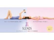 スレンズ(SLENDS)