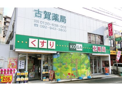 古賀薬局 化粧品コーナー スキンケアブース