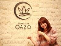 ストーン スパ オアゾ(STONE SPA OAZO)