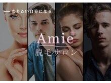 アミィ(Amie)の詳細を見る