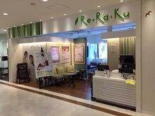 リラク 中野マルイ店(Re.Ra.Ku)の雰囲気(中野駅徒歩1分の好立地!お仕事帰りにお待ちしております。)
