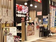 リフレーヌ コピス吉祥寺店の雰囲気(【着替え無料】確かな技術でモデル・タレントも多数ご来店♪)