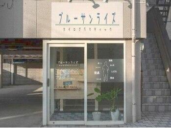 ブルーサンライズカイロプラクティック(東京都立川市)