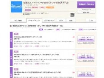 キレイモ 秋葉原店(KIREIMO)/1【予約】Beauty画面から予約