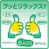 オアシス 日比谷店(OASIS)のお店ロゴ