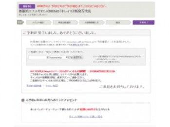 キレイモ 秋葉原店(KIREIMO)/3 WEB予約完了!