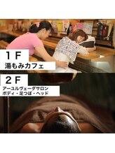 もみの気ハウス 東京上野店/1階は大人気足湯カフェが併設