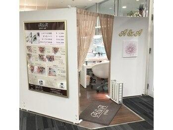 アイラッシュサロン エーアンドエー(eyelash salon A&A)(茨城県水戸市)