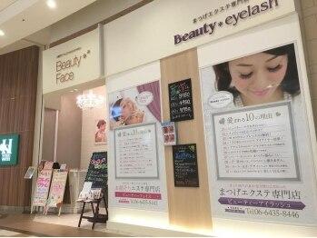 ビューティーフェイス あまがさきキューズモール店(兵庫県尼崎市)