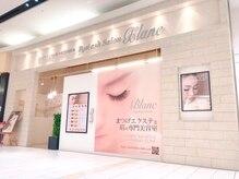 アイラッシュサロン ブラン イオンモール橿原店(Eyelash Salon Blanc)