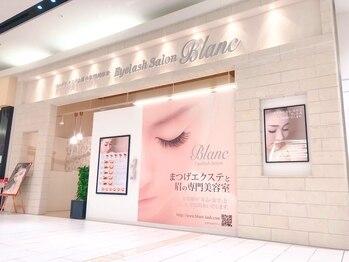 アイラッシュサロン ブラン イオンモール橿原店(Eyelash Salon Blanc)(奈良県橿原市)