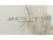 ルシェル クレア(Le ciel clair)の詳細を見る