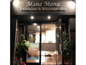 マナマナ(Mana Mana)(徳島県徳島市)