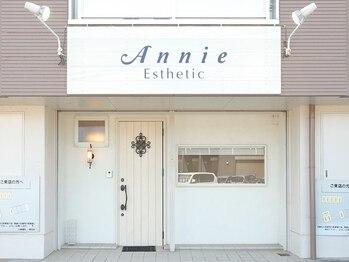 アニー(Annie)(愛知県一宮市)