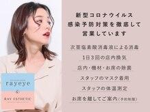 レイエステティック アンド レイアイ 勝川店