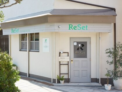 ReSet カイロプラクティック〔リセット〕
