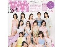 ViVi掲載サロン★2018年7月号