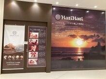 ハティハティ ピオレ姫路店(HatiHati)