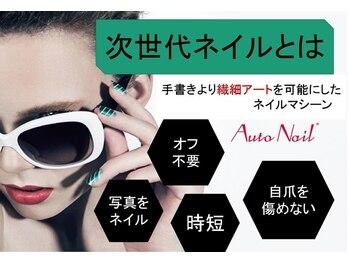 オートネイルサロン 28ネイルズ by ココカラファイン(Auto Nail Salon 28Nails)(愛知県名古屋市中区)