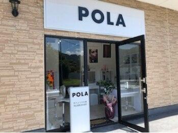 ポーラ リズム店(POLA)(鹿児島県姶良市)