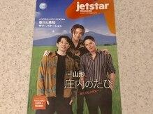 ミセル ラボ(Misel Labo)/Jetstar Japan 機内誌
