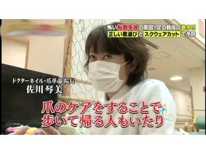 ドクターネイル爪革命 江戸川橋店の写真