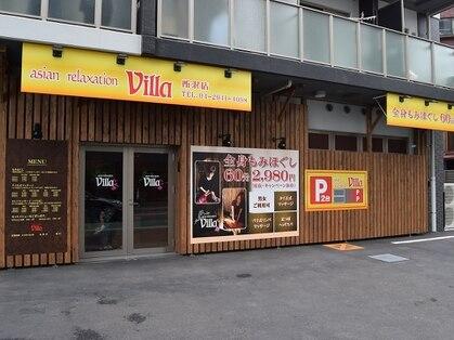 アジアンリラクゼーション ヴィラ 所沢店(asian relaxation villa)の写真