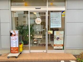 らくや(福島県郡山市)
